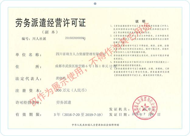 瑞方人力劳务派遣经营许可证